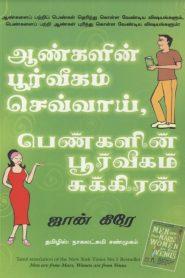 Aangalin Poorvigam Sevvai Pongalin Poorvigam Sukran Tamil Motivational Book