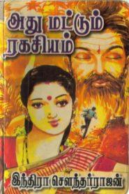 Adhu Mattum Ragasiyam By Indra Soundar Rajan