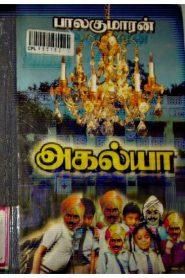 Ahalyaa By Balakumaran