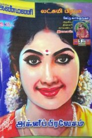 Akni Pradesham By Lakshmi Prabha