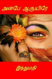 Anbe Aaruyire By Indumathi