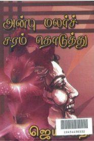 Anbu Malar Saram Thoduthu By Jai Sakthi