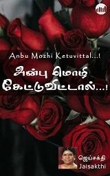 Anbu Mozhi Ketuvittal By Jai Sakthi