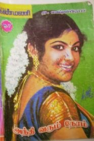 Andhi Varum Neram By Lakshmi Prabha