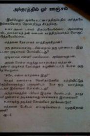 Antharathil Oru Oonjal By Indumathi