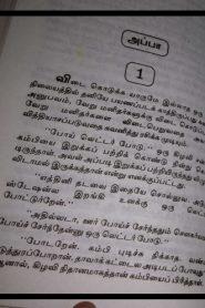 Appa By Balakumaran