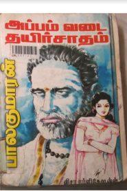 Appam Vadai Thayir Saadham By Balakumaran