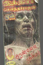 Aranmanai Ragasiyam By Indra Soundar Rajan