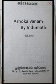 Ashoka Vanam By Indumathi