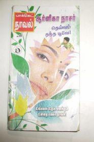 Deivam Thantha Poove By Arnika Nasar