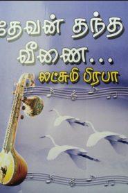 Devan Thantha Veenai By Lakshmi Prabha