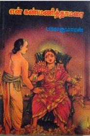 En Kanmani Thamarai By Balakumaran