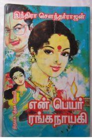 En Peyar Ranganayaki By Indra Soundar Rajan