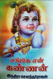 Enge En Kannan By Indra Soundar Rajan