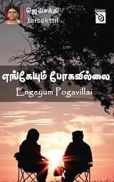 Engeyum Pogavillai By Jai Sakthi