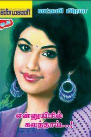 Enn Uyiril Kalandhaai By Lakshmi Prabha