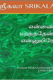 Ennai Maranthathen Ennuyire By Srikala