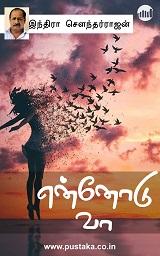 Ennodu Vaa By Indra Soundar Rajan