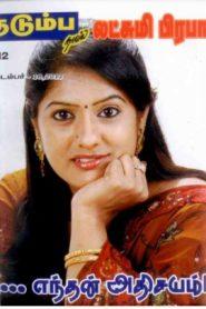 Enthan Athisayam By Lakshmi Prabha
