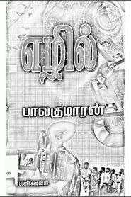 Ezhil By Balakumaran
