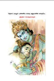 Hanuman Mahimai By Indra Soundar Rajan