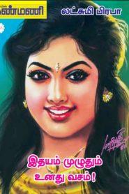 Idhayam Muzhuthum Unathu Vasam By Lakshmi Prabha