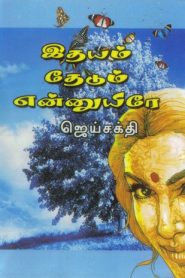 Idhayam Thedun Ennuyire By Jai Sakthi