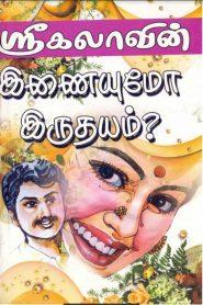 Inaiyumo Iruthayam By Srikala