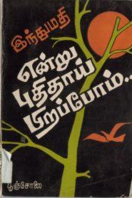 Indru Puthithai Piranthom By Indumathi