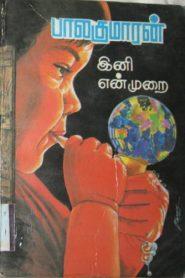 Ini En Murai By Balakumaran