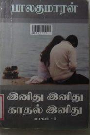 Inidhu Inidhu Kadhal Inidhu By Balakumaran
