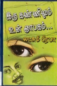 Iru Kannilum Un Gnabagam By Lakshmi Prabha