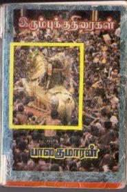 Irumbu Kuthiraigal By Balakumaran