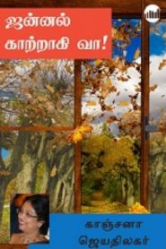 Jannal Kaatragi Vaa By Kanchana Jeyathilagar