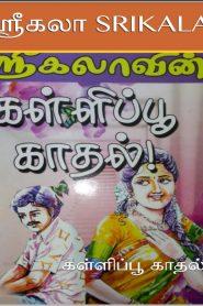 Kallipoo Kadhal By Srikala
