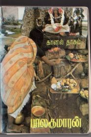Kaanal Thagam By Balakumaran