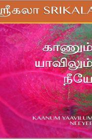 Kaanum Yaavilum Neeyee By Srikala