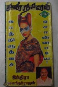Kaathirukka Sonnaye By Indra Soundar Rajan