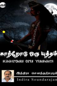 Kaatrodu Oru Yudham By Indra Soundar Rajan