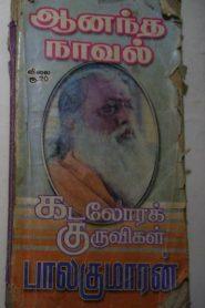 Kadalora Kuruvikal By Balakumaran