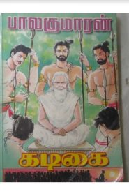 Kadigai By Balakumaran