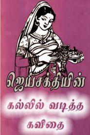 Kallil Vaditha Kavithai By Jai Sakthi