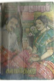 Kamadhenu By Balakumaran