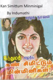 Kan Simittum Minminigal By Indumathi