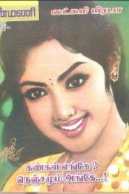 Kangal Enge Nenjamum Ange By Lakshmi Prabha