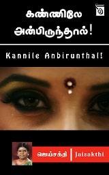 Kannile Anbirunthal By Jai Sakthi