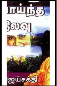 Kannukul Paintha Nilavu By Jai Sakthi