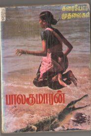 Karaiyora Mudhalaigal By Balakumaran