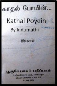 Kathal Poyein By Indumathi