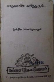 Kathalagi Kasinthurugi By Indra Soundar Rajan